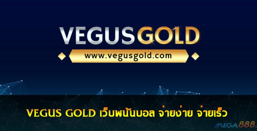 Vegus Gold แทงบอลออนไลน์