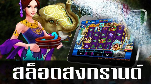 Songkran-เล่นผ่านมือถือ